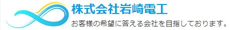 株式会社岩崎電工